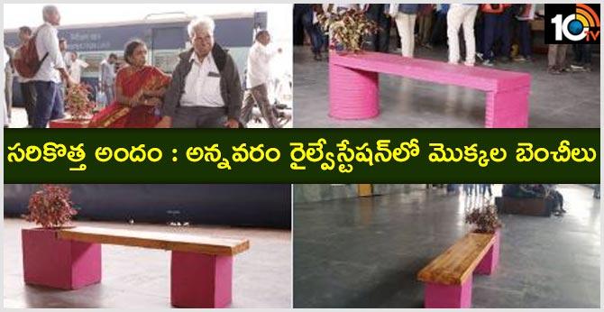 ap indian railways provides innovative benches at annavaram railway station