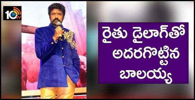 balakrishna speech on ruler pre release event in vizag