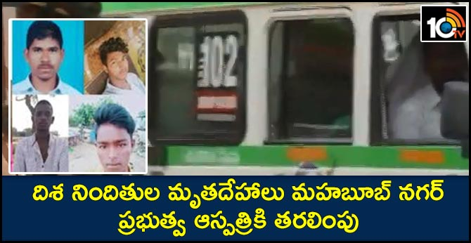 dead bodies of the disha accused were shifted to Mahabubnagar government hospital