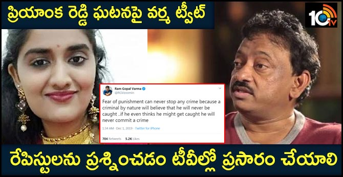 demand for a televised questioning of the rapists Ramgopal Varma Tweet