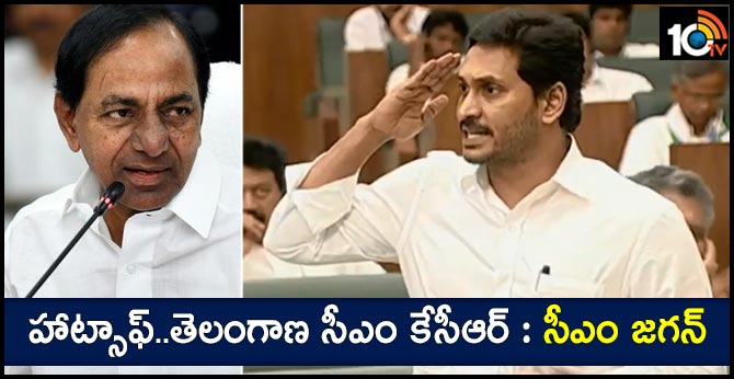 hats off Two Telangana CM KCR and Government police AP CM Jagan