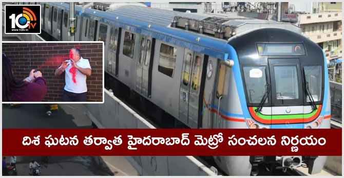 hyderabad metro grants permission for pepper spray