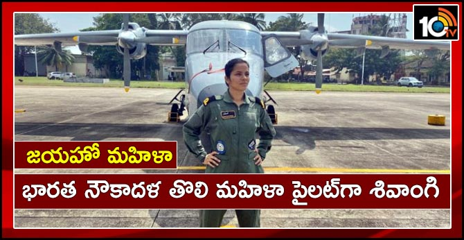 indian navy its first woman pilot Shivangi in major milestone for armed forces