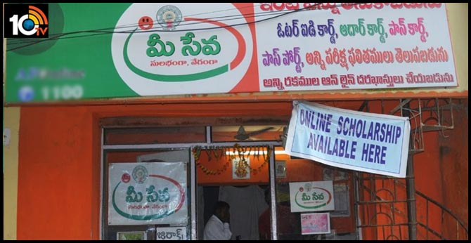mee seva centers close