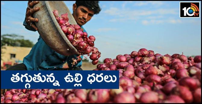 onion price decrease in andhra pradesh shortly