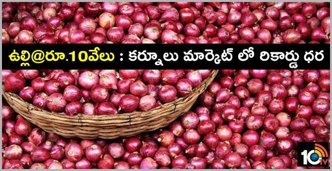onion record price