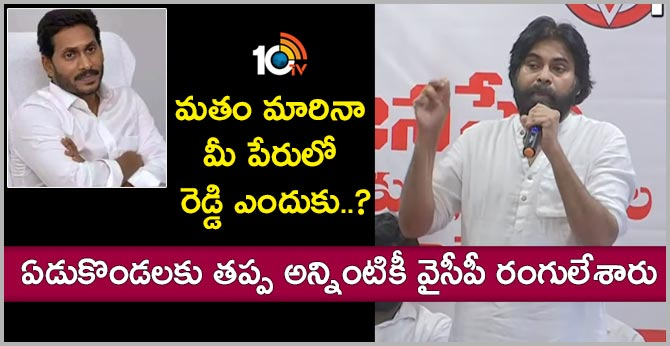 pawan kalyan sensational comments on cm jagan caste
