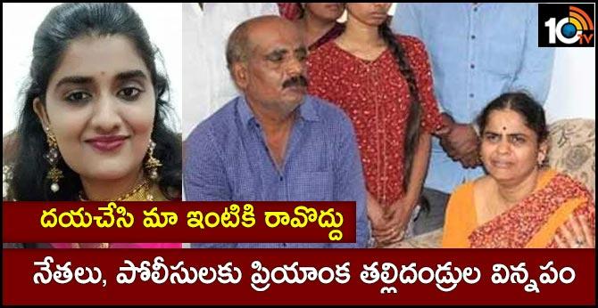 priyanka parents request
