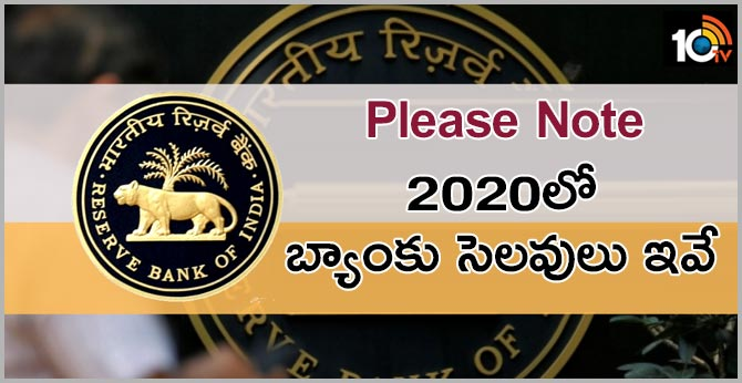 rbi release 2020 year bank holidays list