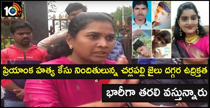 tension at cherlapally central jail