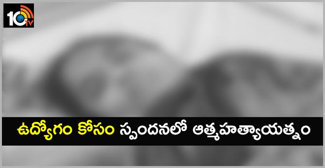 velugu employ suicide attempt in spandana