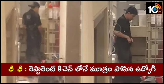 video of employee urinating in kitchen