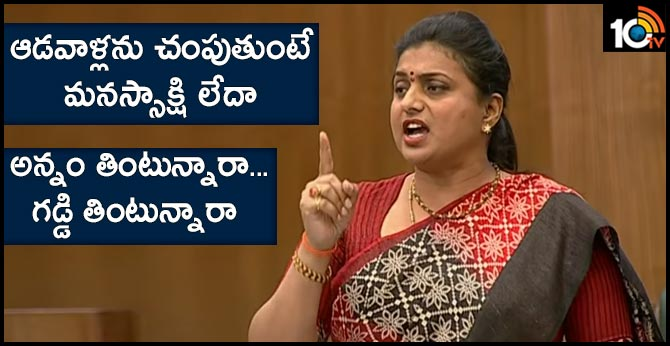ycp mla roja fires over on tdp leaders