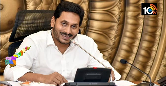 AP CM Jagan review on Panchayati raj department