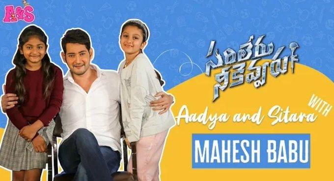 Aadya & Sitara Interview Mahesh Babu