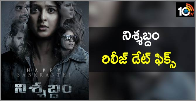Anushka's Nishabdham movie gets new release date