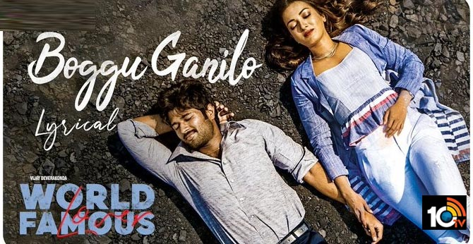 Boggu Ganilo Lyrical Video from World Famous Lover