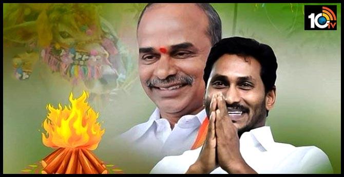 Cm Jagan Sankranthi Wishes