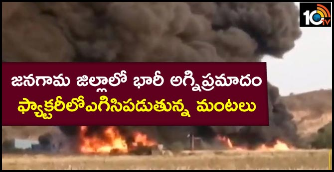 Heavy fire at factory in Janagama district