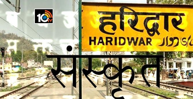 Indian Railways to replace Urdu with Sanskrit on station signboards in Uttarakhand
