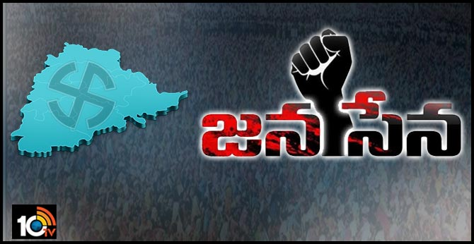 Jana Sena Leaders Telangana municipal elections