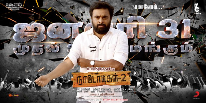 Naadodigal 2 - Official Trailer (Tamil)