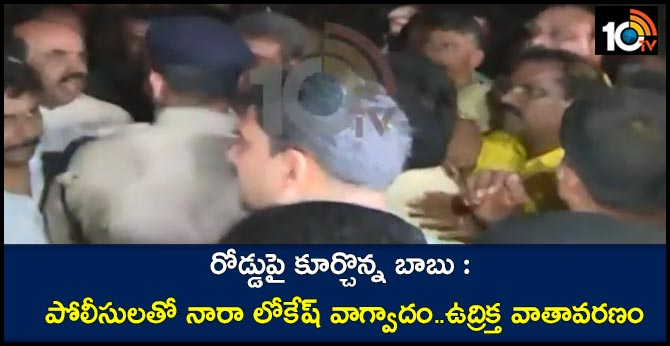 Nara Lokesh altercation with police