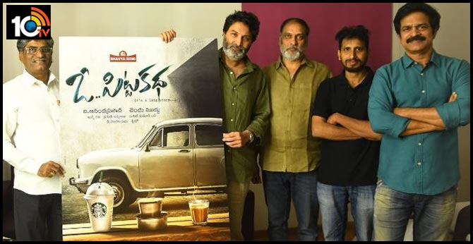 O Pitta Katha title Poster Launched By Director Trivikram