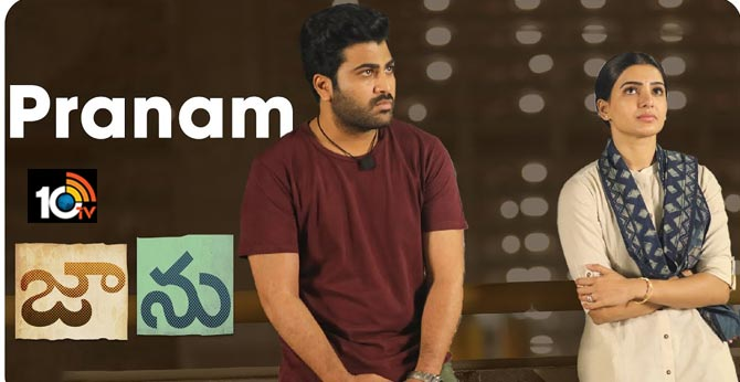 Pranam Lyrical Video from Jaanu
