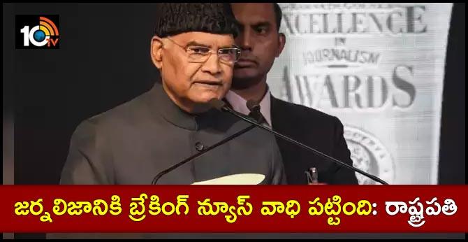 """Fake News A New Menace,"" Says President Ram Nath Kovind"