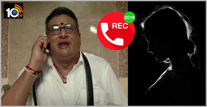 SVBC Chairman Prudhvi Raj Call Recording With Employee