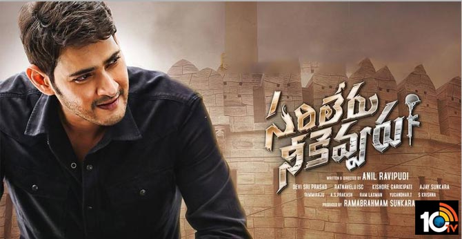 Sarileru Neekevvaru Preview: Will the Army major manage to entertain?