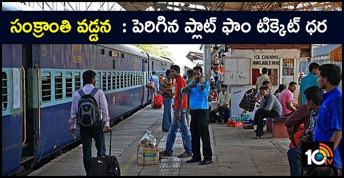 South Central Railway Raised Platform Ticket Prices Increased Sankranti Festival Effect