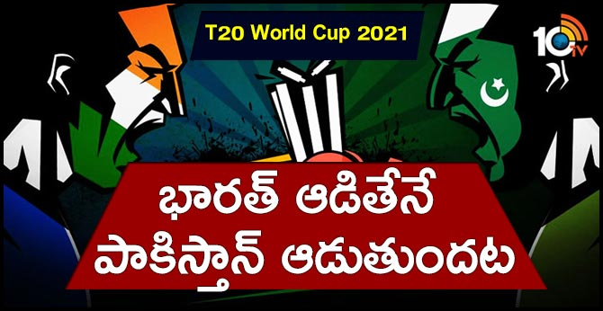 Wont play T20 World cup 2021 if India refuses to participate in asia cup pcb2020