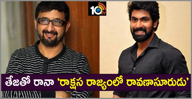 Teja has high chances to collaborate with Rana for a film very soon