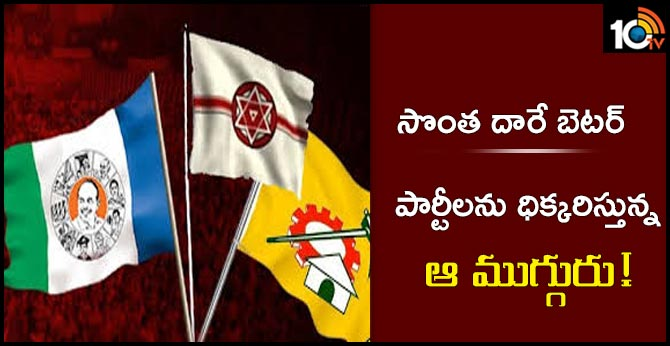 Three Leaders against to Own parties in AP Assembly, in favour of Jagan govt over Three capital issue