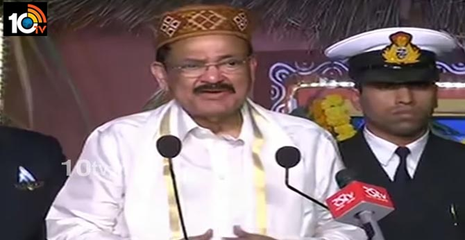 Vice President Venkaiah Naidu Sankranthi Sambaralu Shilpakala Vedika