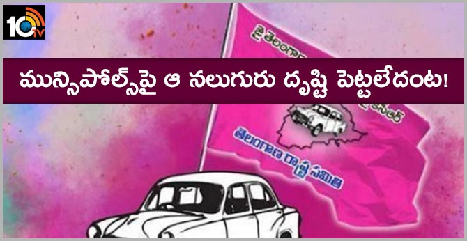 Why Four TRS Leaders not involved in Municipal polls any where in Telangana