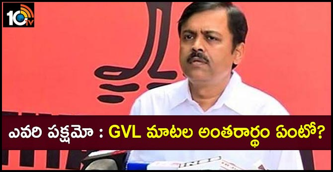 Will GVL Narashimarao speaks in favour of Ys Jagan govt, what behind of his words?