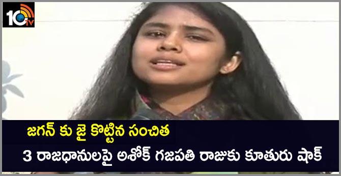 daughter gives shock to father ashok gajapati raju