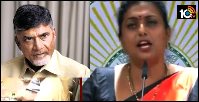mla roja fires on chandrababu