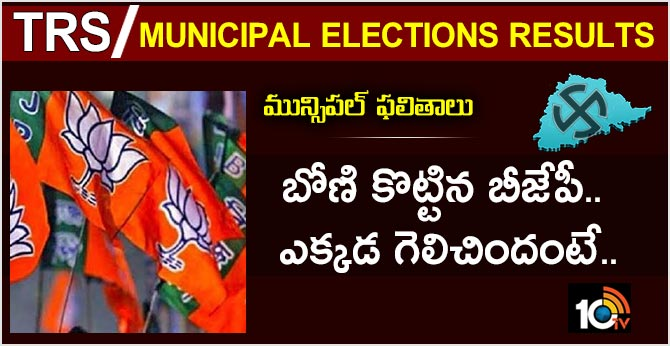 telangana municipal elections, bjp win municipality