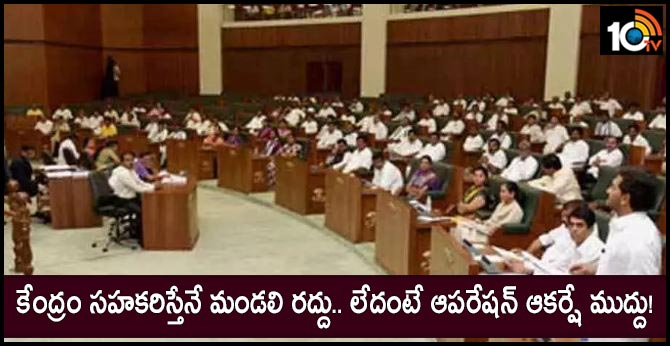 AP Legislative council will only cancel if central govt help, otherwise operation aakarsh