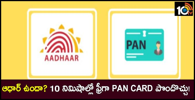 Aadhaar card holders can now get a free PAN card in just a10 minutes. Here's how to apply