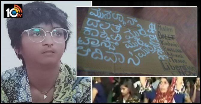 Another Bengaluru girl detained for holding 'Free Kashmir' placard