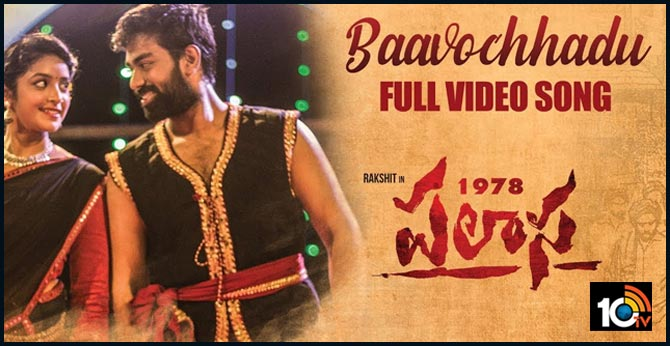 Baavochhadu Full Video Song