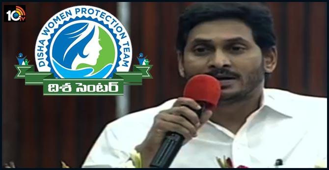 CM Jagan Speech In Disha Police Station In Rajahmundry