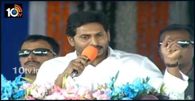 CM Jagan Mohan Reddy Launch Jagananna Vasathi Deevena