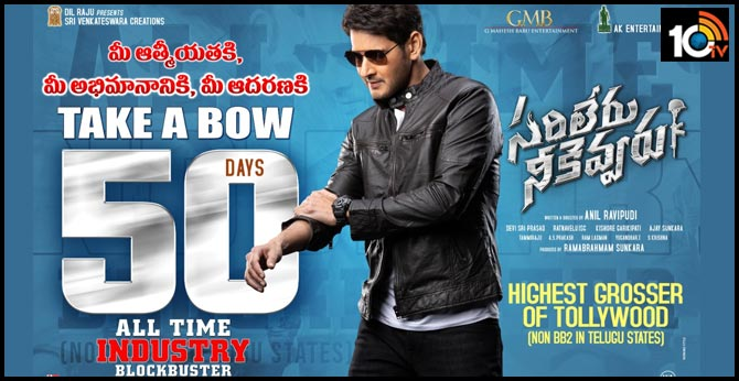 Celebrating Sensational 50 Days of Sarileru Neekevvaru