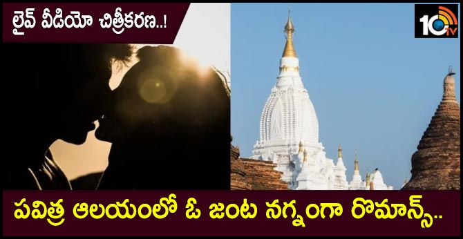 Couple Sparks Outrage in Myanmar For Filming Romance Video in Sacred Temple